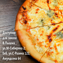 4 сыра 35 см.